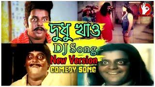দুধু খাও Song ♪ Dj Version ♪ Dipjol Funny Dialogue Song ♪ Dipjpl Hard Dj Music ♪ New Dj Remix Song