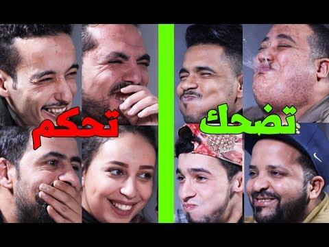 Tad7ak Ta7kam - BOMBACOMIQUE | تضحك تحكم - المزرعة السعيدة