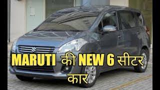 MARUTI XL  6   CAR  6 SEATAR BEST IN  SEGMENT   आते ही छा  गयी ये अत्याधुनिक  नई 6 सीटर मारुति कार