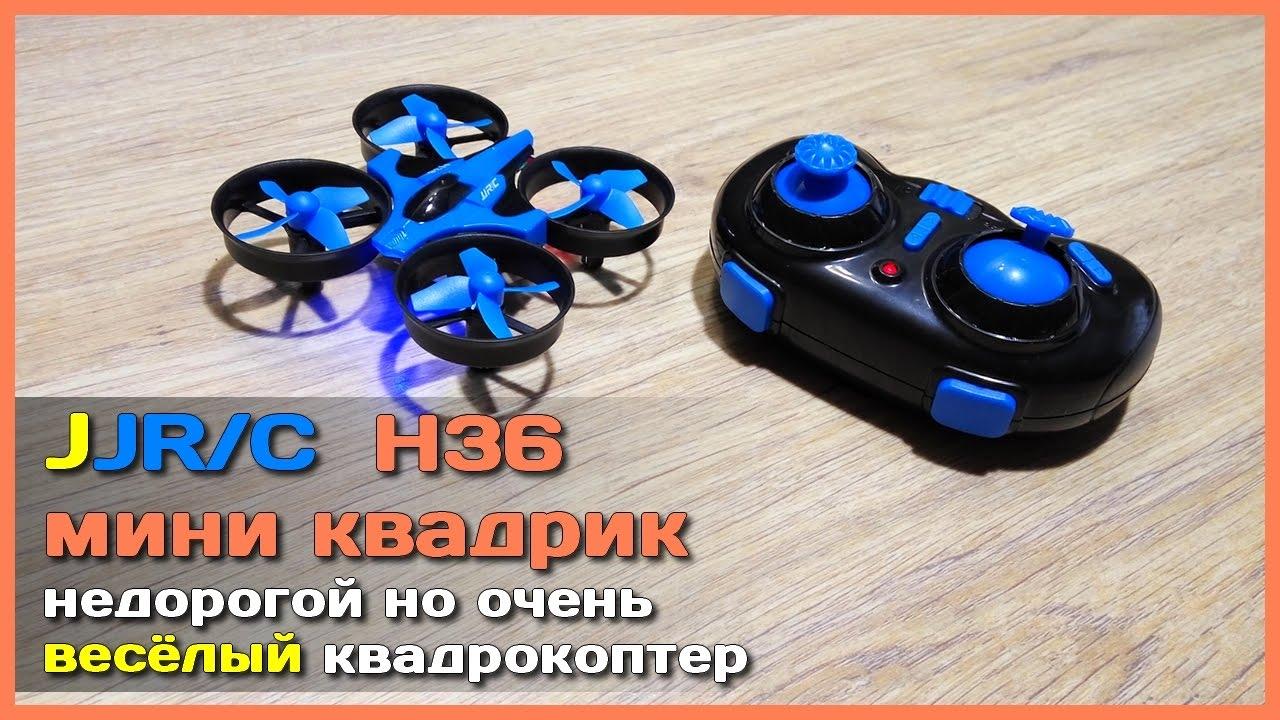 Квадрокоптер h36 кронштейн телефона iphone (айфон) спарк собственными силами