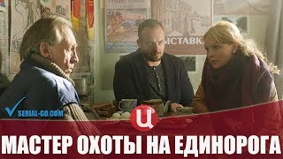 Сериал Мастер охоты на единорога (2019) 1-4 серии детектив на канале ТВЦ - анонс