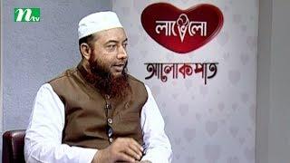 Alokpat | Episode 476 | Islamic Lifestyle Talk Show for Human Being | Prio Nobi Bissaw Nobi | Eid E