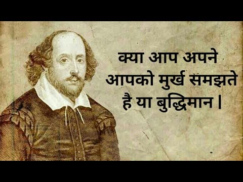 वो कौन सी बाते William Shakespeare ने कही थी | motivation | inspiration in Hindi insurance