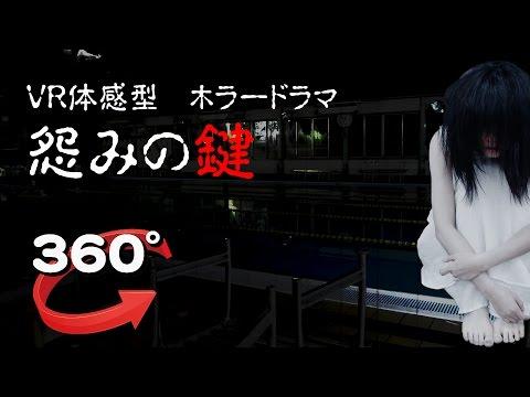 【360° VR体感型 ホラー・サスペンスドラマ】第2弾 怨みの鍵 本編