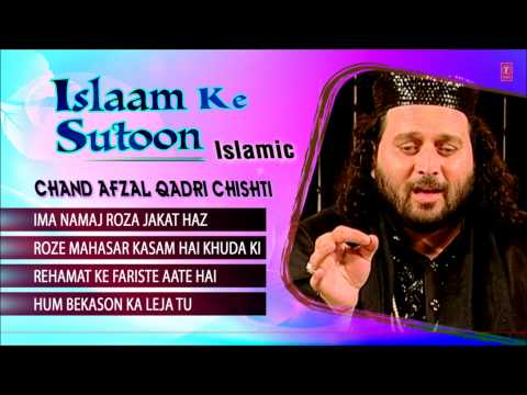 Islam Ka Sutoon (Full Song Jukebox) | T-Series Islamic Music | Chand Afzal Qadri Chisti