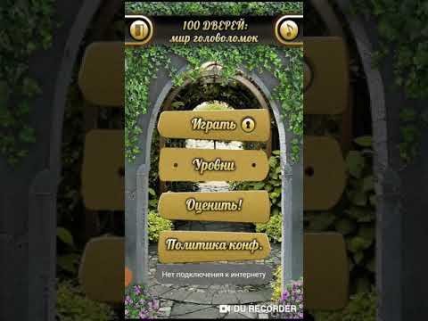 (61-65lvl) 100 Дверей Мир головоломок прохождение 61 62 63 64 65