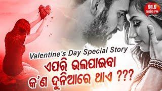 Epari Bhalapaiba Kan Duniare Thae ??? | Valentine