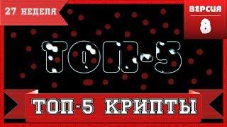 ТОП 5 Криптовалют 27 недели 2018 Курс BITCOIN, ETH, EOS, TRON, RIPPLE, Tether и др...