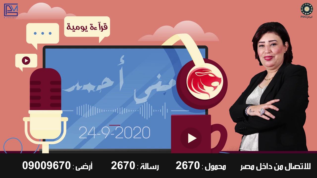 توقعات الابراج اليومية   أبراج الخميس 24 أيلول سبتمبر 2020 ومولود اليوم   خبيرة الابراج   منى احمد