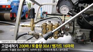 200바 중고 고압세척기 (16마력 뱅가드엔진) / 디…