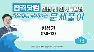 공인중개사 민법 문제풀이 강의 박기인 교수 추천 [형성…
