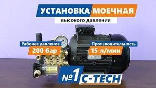 Моечная станция C-TECH плунжерный насос высокого давления (оборудование для автомоек)