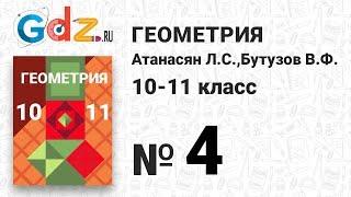 № 4 - Геометрия 10-11 класс Атанасян