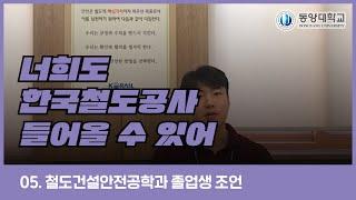 05 동양대학교 철도건설안전공학과 졸업생 인터뷰