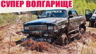 Шокирующие САМОДЕЛКИ ВЕЗДЕХОДЫ! Боевой ГАЗ 31105 (Волга) против ГАЗ  3102 (Волга 4х4 + УАЗ)  Битва