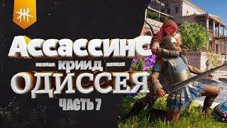 Assassin's Creed Odyssey / Часть 7 - Гиппократ, Сократ и прочие