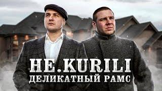 НЕ.KURILI — Деликатный рамс (Official Music Video) cмотреть видео онлайн бесплатно в высоком качестве - HDVIDEO