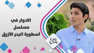 محمد البطوش وايمان ابوزيد - الادوار في مسلسل اسطورة البحر الازرق