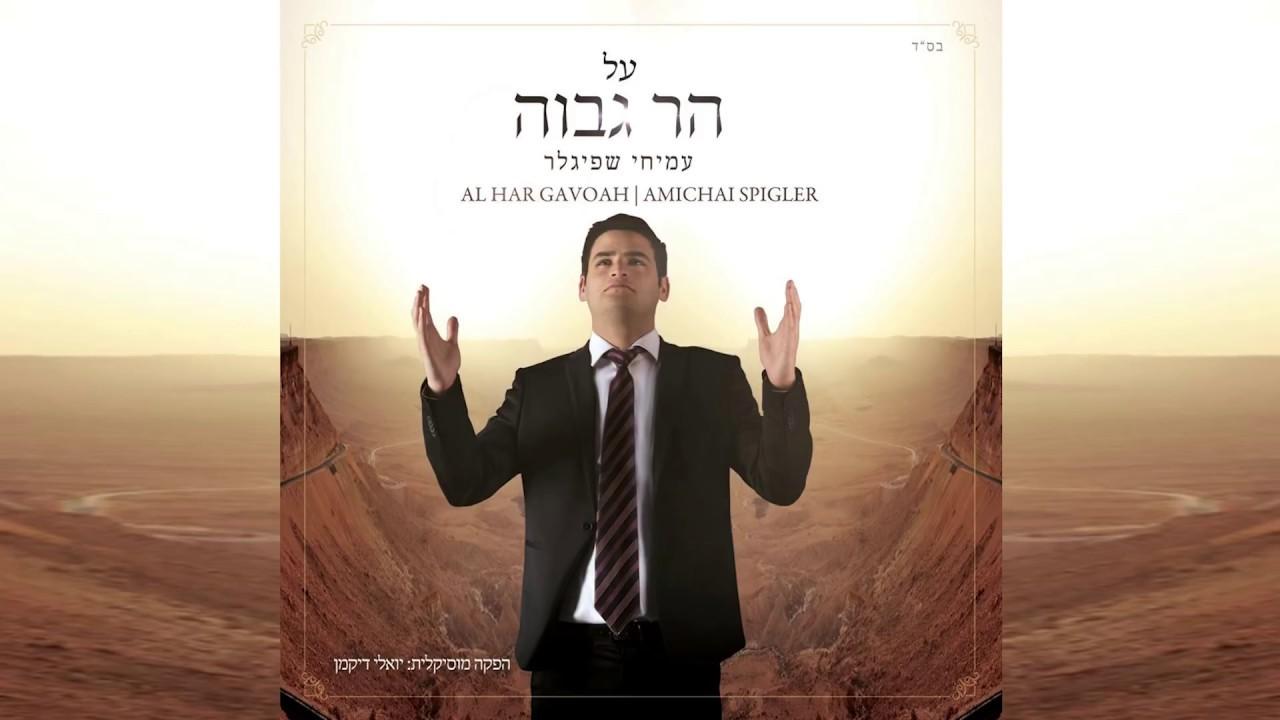 עמיחי שפיגלר - על הר גבוה - תקציר האלבום | Amichai Spigler - Al Har Gavoah - Sampler
