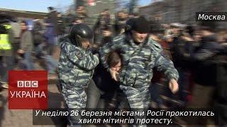 Позор   багатотисячні протести в Росії