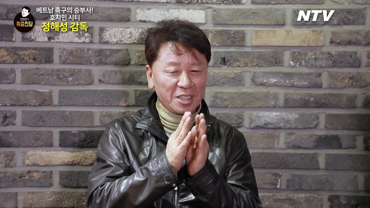 베트남 축구의 승부사! 호치민FC 감독 정해성 4편