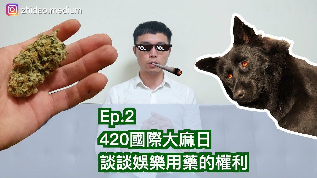 【知道】Ep.2 420國際大麻日,談談娛樂用藥的權利 - YouTube