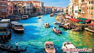Красивые места Италии, достопримечательности Италии, отдых в Италии(Заказывайте тур в Италию в нашем интернет магазине путешествий. http://timmis-travel.ru/strany/italiya/ Красивые места Итали..., 2015-03-24T16:13:27.000Z)