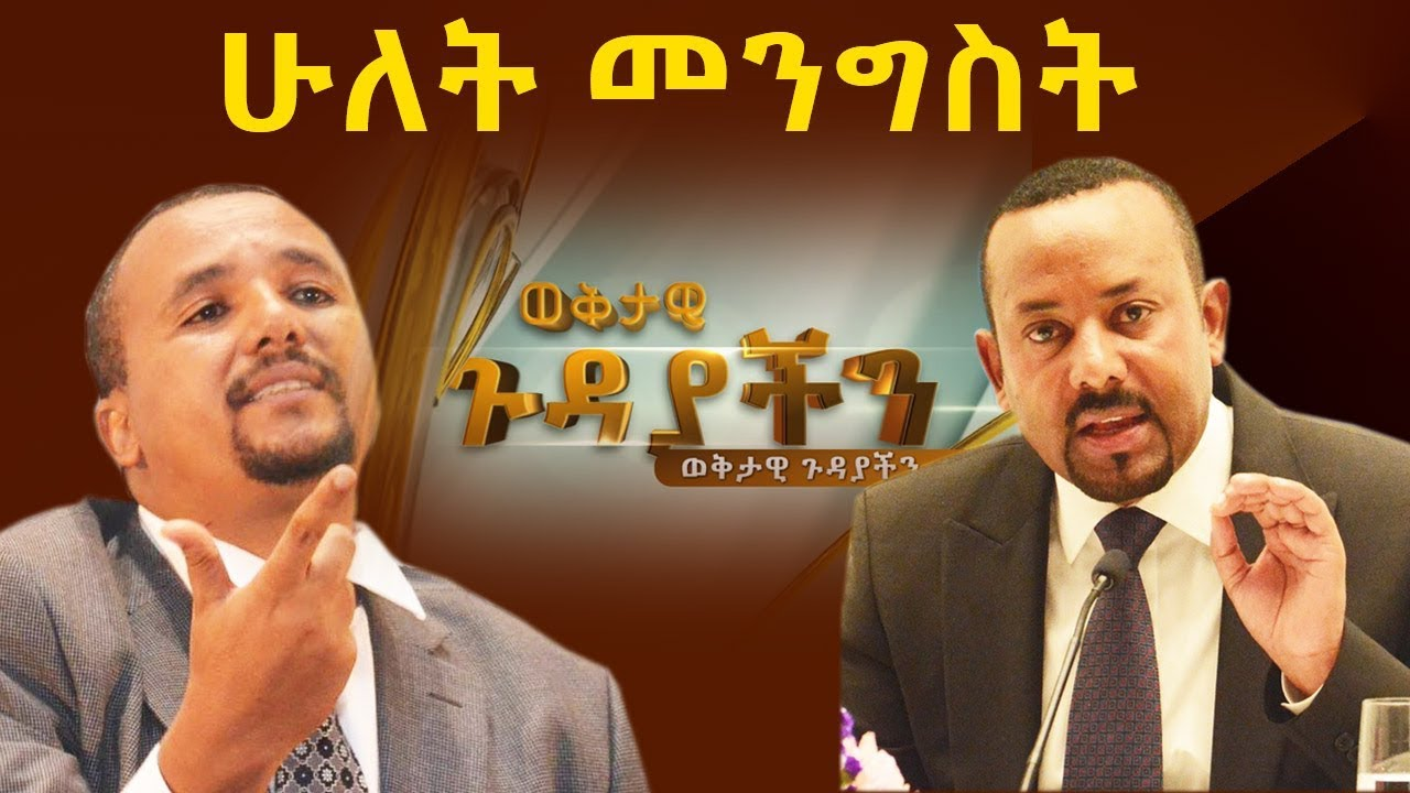 Ethiopia : ሁለት መንግስት | Two Government  | Oct 21, 2019 |