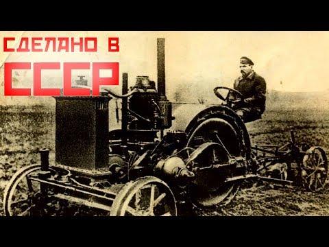 Первые трактора СССР.История тракторов СССР [АВТО СССР]