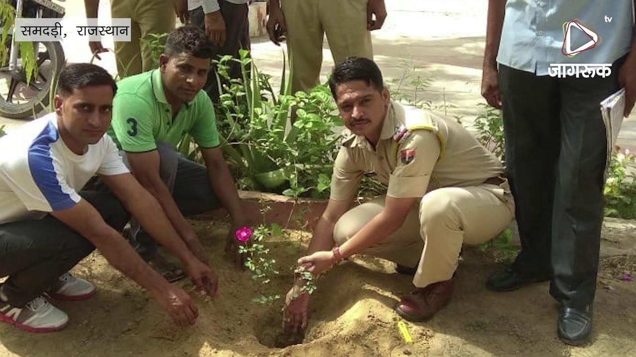 जवानों के जन्म दिवस के उपलक्ष में पुलिस थाना परिसर में लगेगा एक पौधा