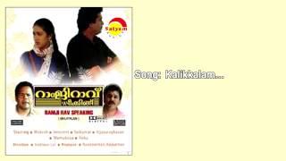 Kalikkalam - Ramji rao speaking