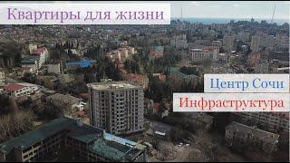 Квартиры в Сочи для жизни / Купить квартиру в центре Сочи / Недвижимость Сочи