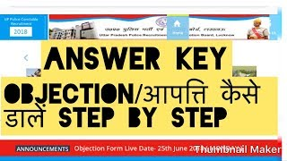 UP police 2018 answer key/ how to rise objection step by step