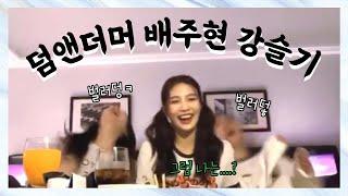 [레드벨벳/아이린,슬기,조이] 쿵쿵따하다 벌러덩