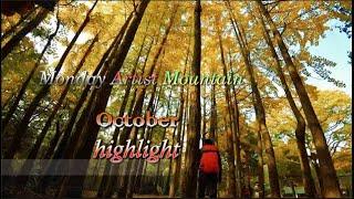 *북한산* Monday Artist Mountain [맘 산악회] 10월 하이라이트 영상.