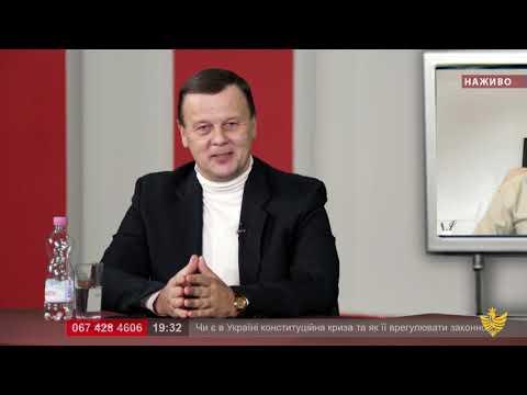 Про головне в деталях. Чи є в Україні конституційна криза? Р. Луцький. А. Малєєв