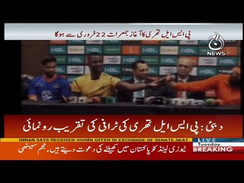 PSL 3 Opening Ceremony in Dubai - 20 February 2018 - Aaj News
