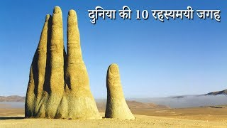 Top 10 Most Mysterious Places in The World | दुनिया की 10 रहस्यमयी जगह