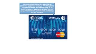 Кредит наличными   WebMoney Mastercard от Банка Русский Стандарт(Получить кредит наличными на карту: http://etosv.ru Получить кредит наличными на карту очень просто! Для этого..., 2014-06-20T16:06:20.000Z)