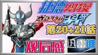 【捷德奥特曼】第20 + 21話觀後感,原來一切都是爲了反派角色! | Ultraman Geed #20 | Ultraman Geed #21 | JinRaiXin | 迅雷進