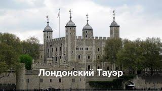 Выпуск 308 Замок Тауэр(Лондонский Тауэр - это один из главных символов Великобритании, занимающий особое место в истории. После..., 2016-10-20T12:52:29.000Z)