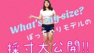 ぽっちゃりさんのためのファッション誌 ラファ―ファのモデルの安藤うぃ...