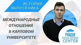 Карлов университет   Как поступить на международные отношения   Личный опыт выпускника PEC