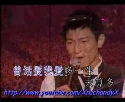 劉德華 Andy Lau - 仍唱我的歌