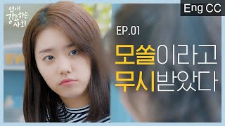 (ENG SUB) Is being single really unfortunate? [Society Obsessed with Love] EP.1