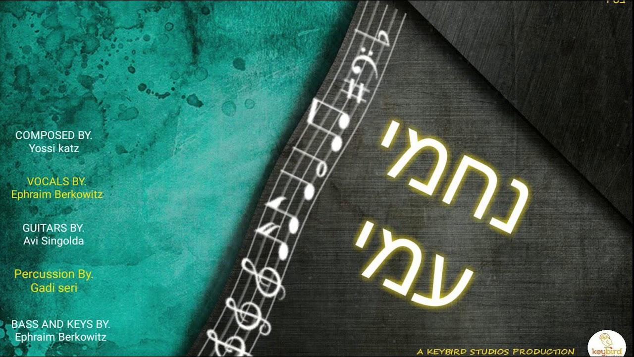 Nachamu Ami - Ephraim Berkowitz - New Single