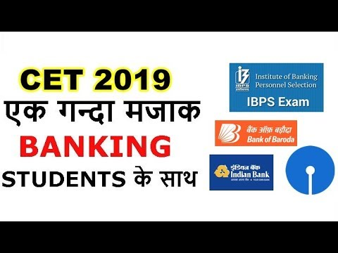 CET 2019 एक बेकार नियम || Common Eligibility Test ( CET ) || ONE EXAM FOR ALL GOVERNMENT JOBS