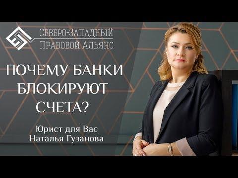 БАНКИ БЛОКИРУЮТ СЧЕТА. Юрист для Вас. Наталья Гузанова.