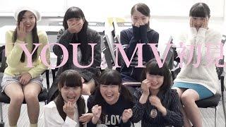 新曲「YOU」のミュージックビデオを、 はじめて観るメンバーの様子をお...