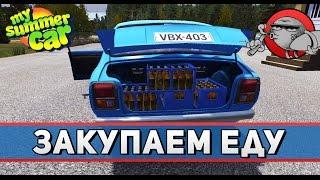 My Summer Car #3 - Закупаем еду (v.182)